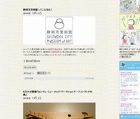 静岡市美術館で開催される
