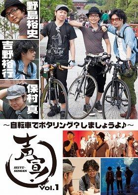 片道約65キロの自転車旅を収録した「Vol.1」