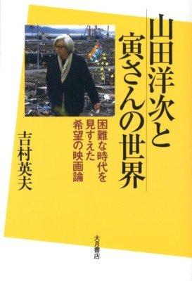 『山田洋次と寅さんの世界』(吉村英夫著、大月書店)