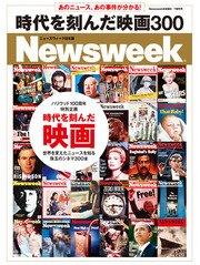 『Newsweek 9/7増刊号 時代を刻んだ映画300』