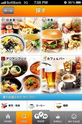 「食べたいモノ」で世界をつなぐソーシャルアプリ「フードキング」