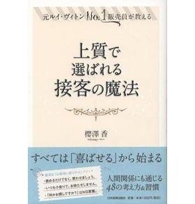 『元ルイ・ヴィトンNo1販売員が教える 上質で選ばれる接客の魔法』(櫻澤香著、日本実業出版社)