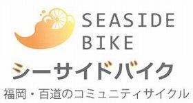 「シーサイドバイク」を2013年3月31日まで実施