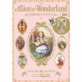 『Alice in Wonderland 不思議の国のアリスのすべて』