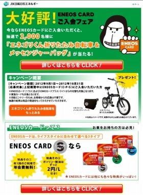 入会で「エネゴリくん自転車」を2000人プレゼント