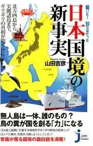 『驚いた! 知らなかった 日本国境の新事実』