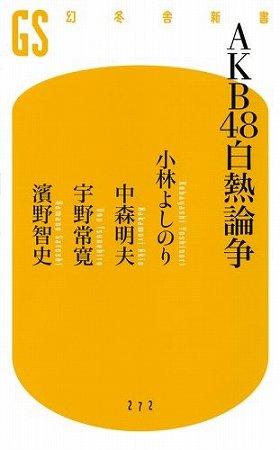 『AKB48白熱論争』(小林よしのり・中森明夫・宇野常寛・濱野智史共著、幻冬舎新書)