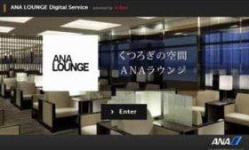 ANAラウンジで利用できる専用サイトのトップページ。PCやスマホからアクセスする