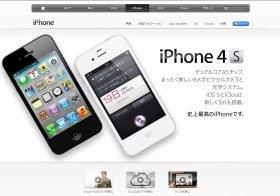 画像は「iPhone4S」公式サイト