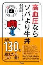『高血圧ならソバより牛丼』(桑島巌著、アスコム)