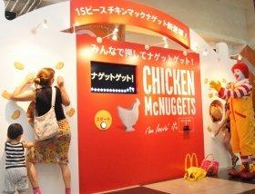 ドナルドのアシストを受けながら、無料券ゲットに成功した家族連れ(6日、渋谷駅構内で)