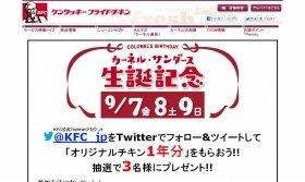 キャンペーンを告知するKFCサイト