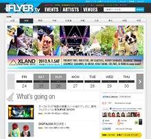 「iFLYER」のサイト画面