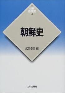 『朝鮮史』