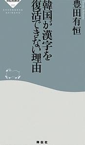 『韓国が漢字を復活できない理由』