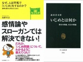 左:『なぜ、人は平気で「いじめ」をするのか?』(加野芳正著、日本図書センター)/右:『いじめとは何か』(森田洋司著、中公新書)