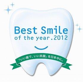 「いい歯で、いい笑顔」を日本中に。