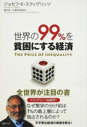 『世界の99%を貧困にする経済』(ジョセフ・E・スティグリッツ著、徳間書店)