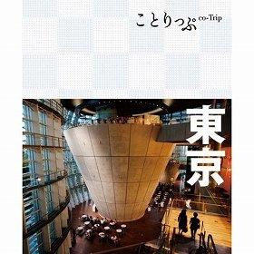『ことりっぷ 東京』