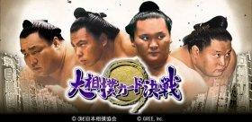 (C)財団法人日本相撲協会/(C)GREE, Inc.