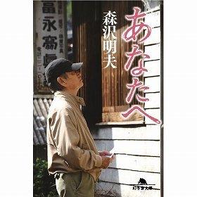 森沢明夫『あなたへ』