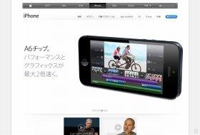 新型スマートフォン、アイフォーン5を発表