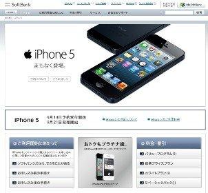 iPhone5のキャンペーンが始まった