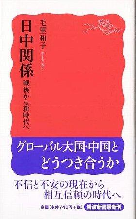 『日中関係』(毛里和子著、岩波新書)