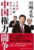 『中国権力闘争 共産党三大派閥抗争のいま』