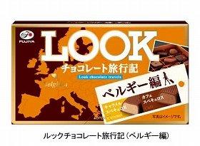 「ルックチョコレート旅行記(ベルギー編)」