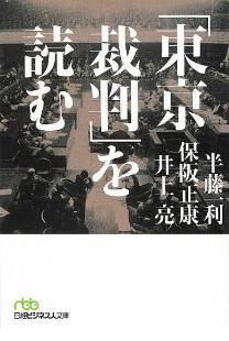 『「東京裁判」を読む』