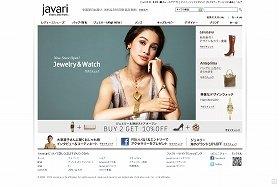 「Amazon.co.jp」の姉妹サイト「Javari.jp」(ジャヴァリ)でジュエリーと時計の取り扱いを開始