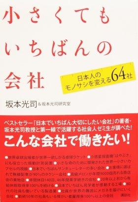 『小さくてもいちばんの会社』(坂本光司&坂本光司研究室、講談社)