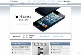 「SoftBank 4GLTE」で、アイフォーン5をつかったテザリングを可能に