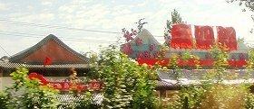 看板に富士山をデザインしたこの和食レストランには、「釣魚島(尖閣諸島)は中国のもの」という中国語横断幕が掲げられていた(画面左)。