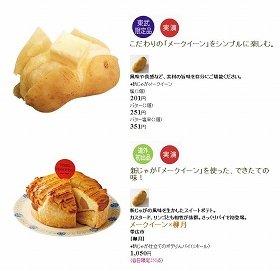 新ジャガで作ったパイも並ぶ(東武百貨店サイトから)