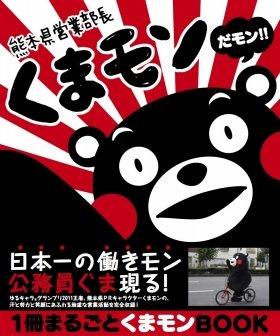『熊本県営業部長 くまモンだモン!!まるごとくまモンBOOK』