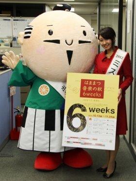 「ミス浜松2012」青木美菜さんと家康くん