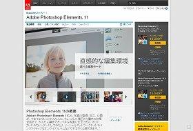 フォトショップ・エレメンツ11の日本語版発売へ