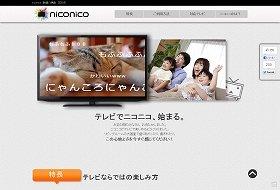 テレビで「ニコニコ」の動画を楽しめる
