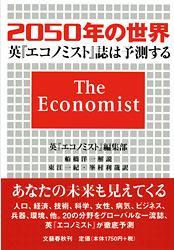 『2050年の世界 英「エコノミスト」誌は予測する』