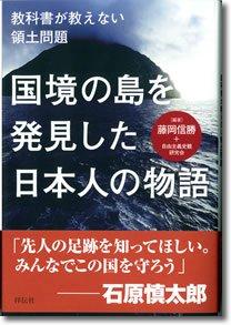 『国境の島を発見した日本人の物語 教科書が教えない領土問題』(藤岡信勝+自由主義史観研究会編著、祥伝社)