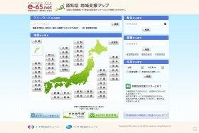 「e-658.Net」内の「認知症地域支援マップ」