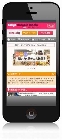 スマートフォン版「東京バーゲンマニア」トップ
