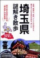 『埼玉県謎解き散歩』(金井塚良一・大村進編、新人物往来社)