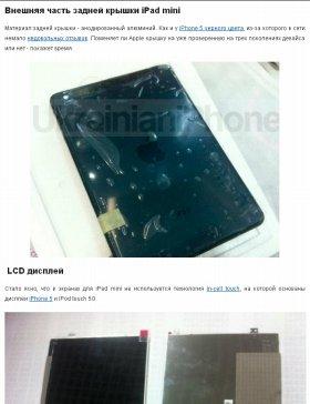 「UkrainianiPhone.com」に掲載された、iPad miniと称する部品写真。その真偽は……