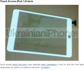 ウクライナのサイトが「流出画像」として公開したiPad miniの部品写真。KDDIからの発売はあるのか