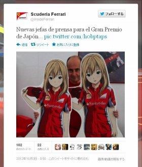 フェラーリチームの公式ツイッターより