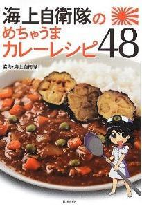 『海上自衛隊のめちゃうまカレーレシピ48』
