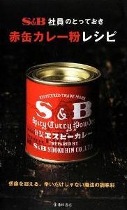 『S&B社員のとっておき赤缶カレー粉レシピ』